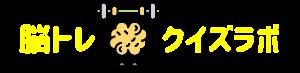 脳トレクイズラボ